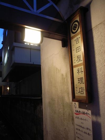 Yoshida Kyoto