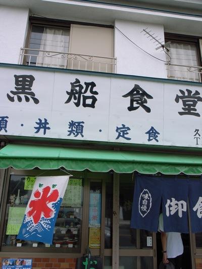 三浦半島 黒船食堂