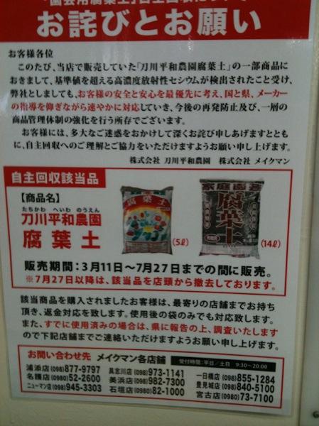 沖縄 腐葉土 セシウム