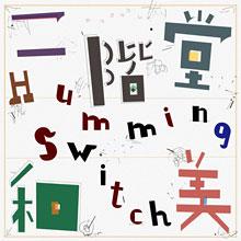Humming Switch 二階堂和美