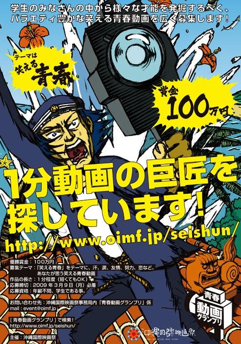 青春動画グランプリ | 沖縄国際映画祭