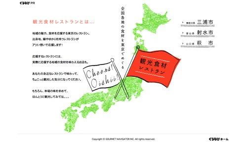 全国各地の食材を東京でめぐる【観光食材レストラン】 01