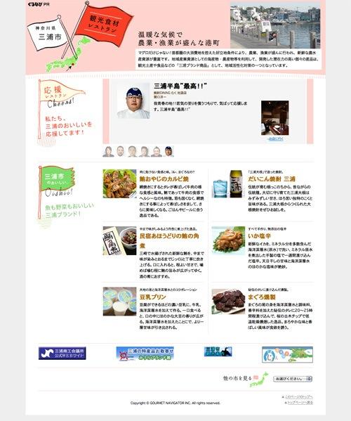 全国各地の食材を東京でめぐる【観光食材レストラン】 02